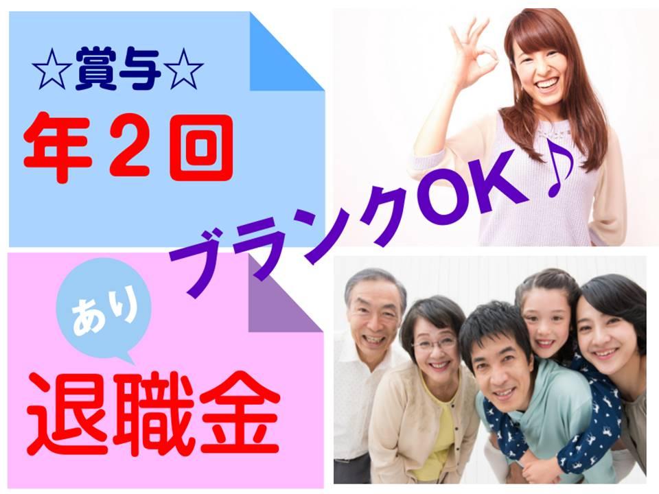 高収入☆月給25万円以上可☆